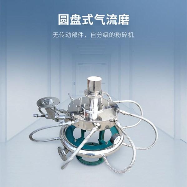 高纯度钴酸锂超微粉碎机