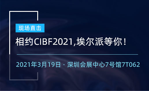 banner-相约CIBF-4-516