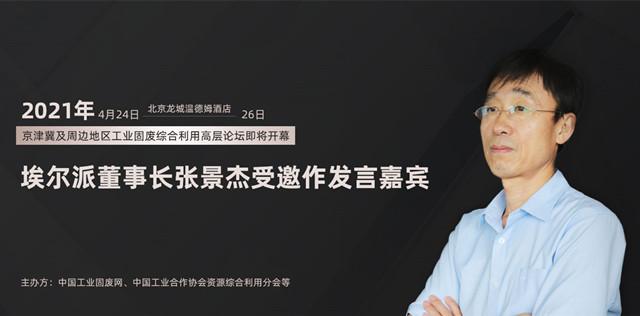 2021年京津冀及周边地区工业固废综合利用高层论坛即将开幕,埃尔派董事长张景杰受邀发言