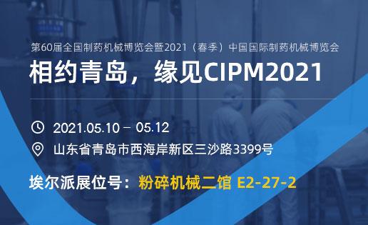 相约青岛,缘见CIPM2021